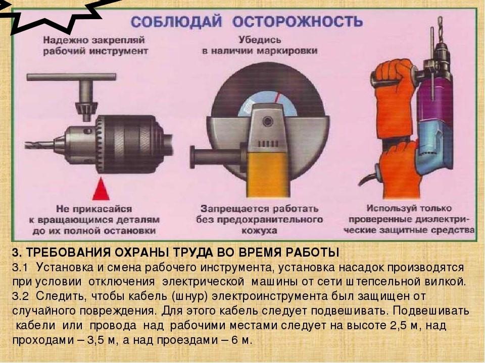 Что запрещается при работе с электроинструментом