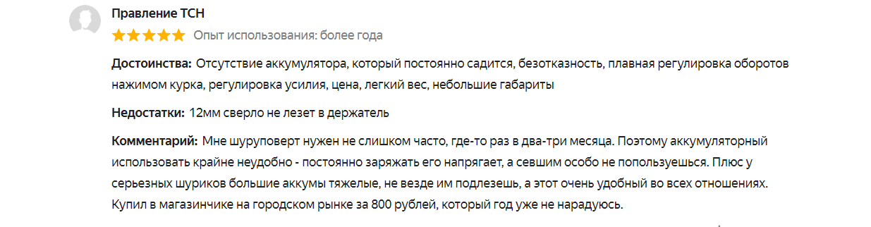 Отзыв: kolnerked240