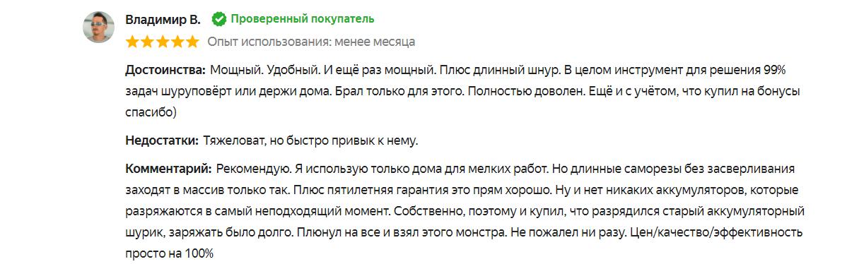 Отзыв: зубр зсш300 2