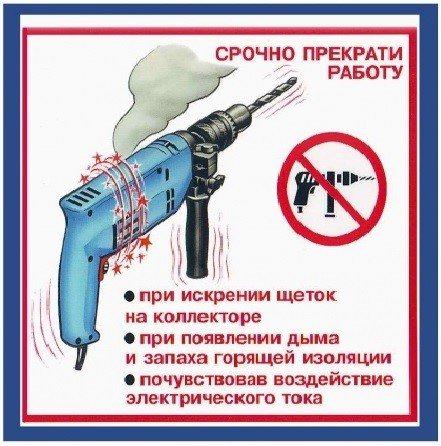 Когда ручным инструментом запрещается работать